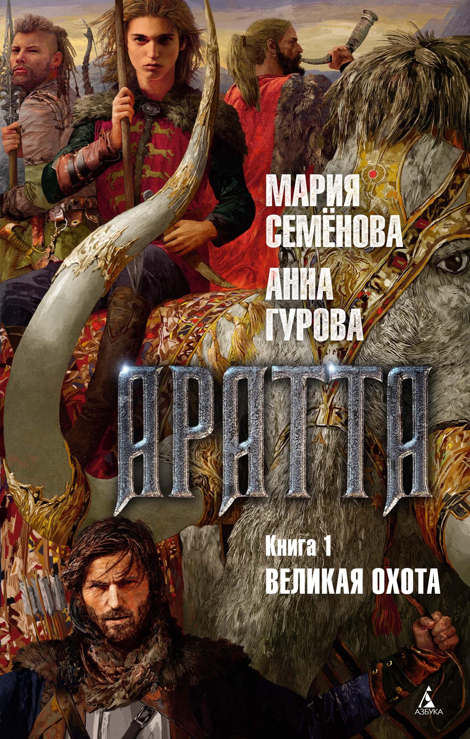 Мария Семёнова, Анна Гурова «Аратта. Книга 1. Великая охота»