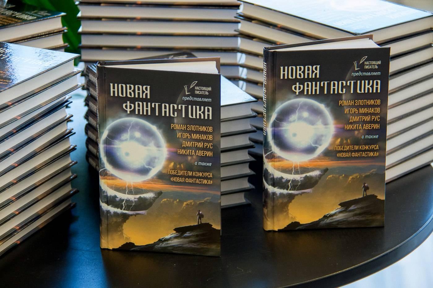 Конкурс рассказов начинающих авторов «Новая Фантастика» 1