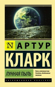 Артур Кларк «Лунная пыль»