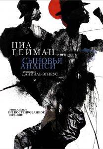 Нил Гейман «Сыновья Ананси»