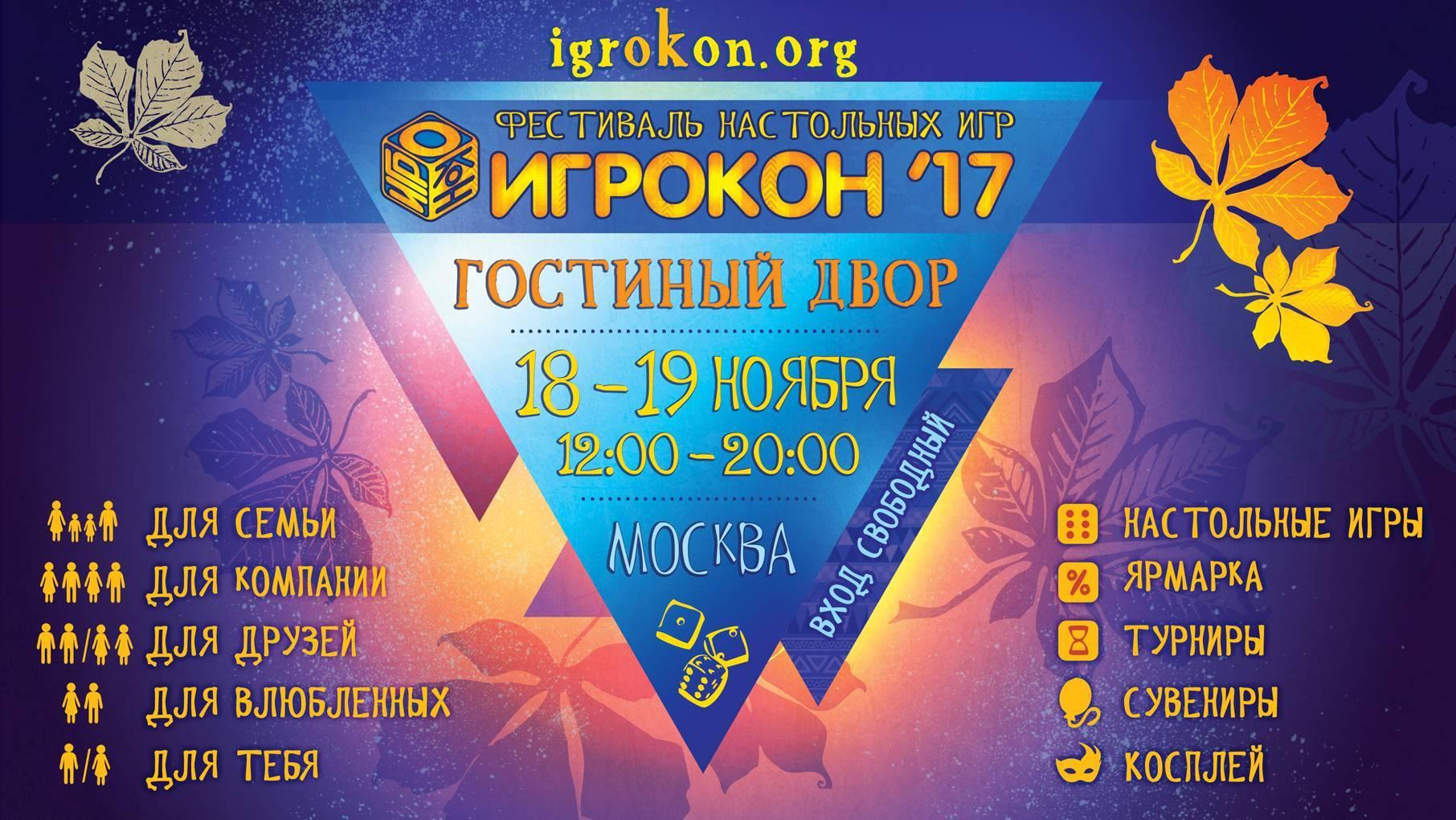 Фестиваль настолок «Игрокон 2017» стартует пройдёт 18-19 ноября