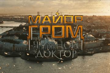 3вопроса ктизеру «Майора Грома» 3