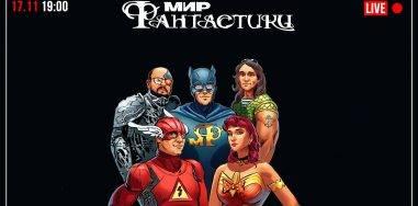 Первый стрим «Мира фантастики» состоится в эту пятницу