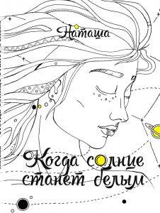 Наташа «Когда солнце станет белым»