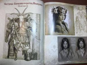 Роман Папсуев «Сказки старой Руси. Начало»