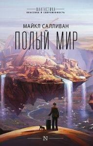 Майкл Салливан «Полый мир»