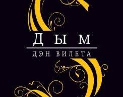 Дэн Вилета «Дым»