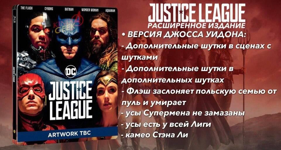Что вырезали из «Лиги справедливости» и какие сцены переснял Джосс Уидон? 15