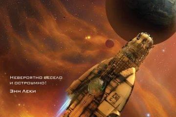 Бекки Чамберс «Долгий путь кмаленькой сердитой планете»