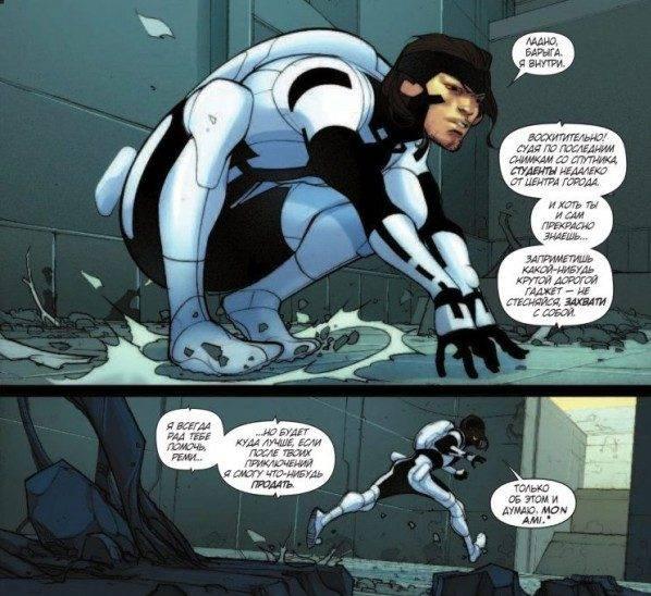 Комикс «Гамбит»: «воровская» трилогия 4