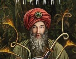 Паоло Бачигалупи «Алхимик»