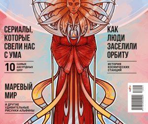 Мир фантастики №173 (Январь2018)