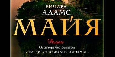 Ричард Адамс «Майя»