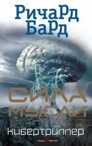 Ричард Бард «Сила мысли»