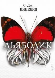 С. Дж. Кинкейд «Дьяболик»