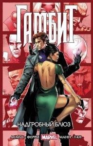 Комикс «Гамбит»: «воровская» трилогия 1