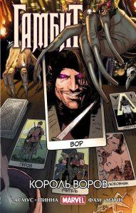 Комикс «Гамбит»: «воровская» трилогия 2