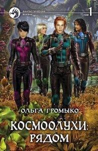 Ольга Громыко «Космоолухи: рядом»