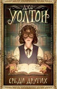 Джо Уолтон «Среди других»