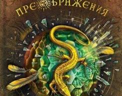 Михаил Костин «Сфера Преображения»