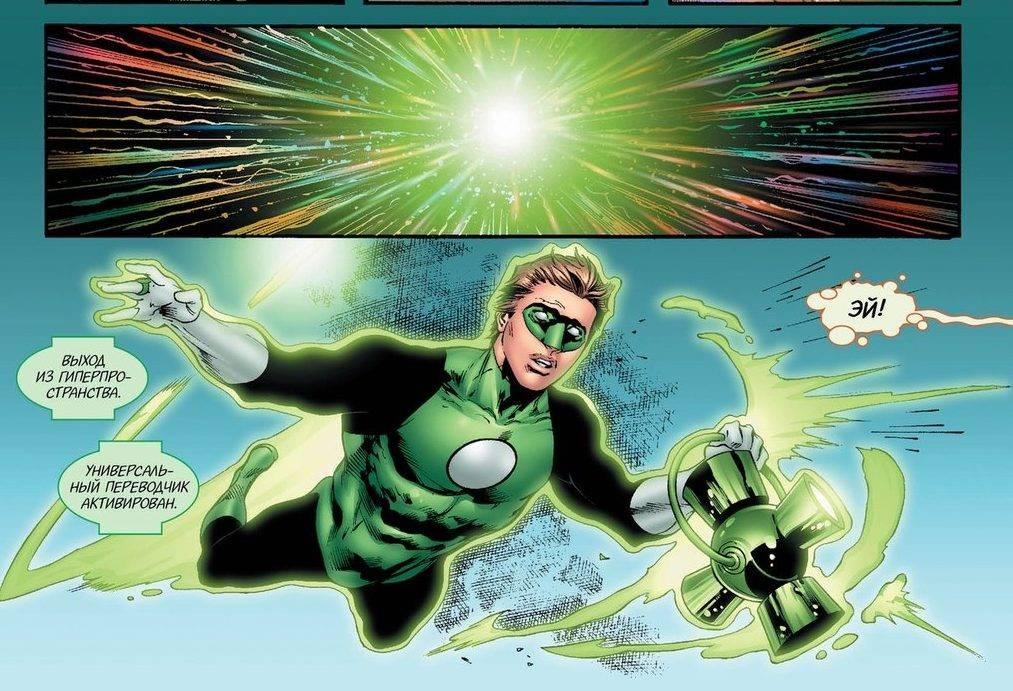 Комикс «Зелёный фонарь. Тайное происхождение» 2
