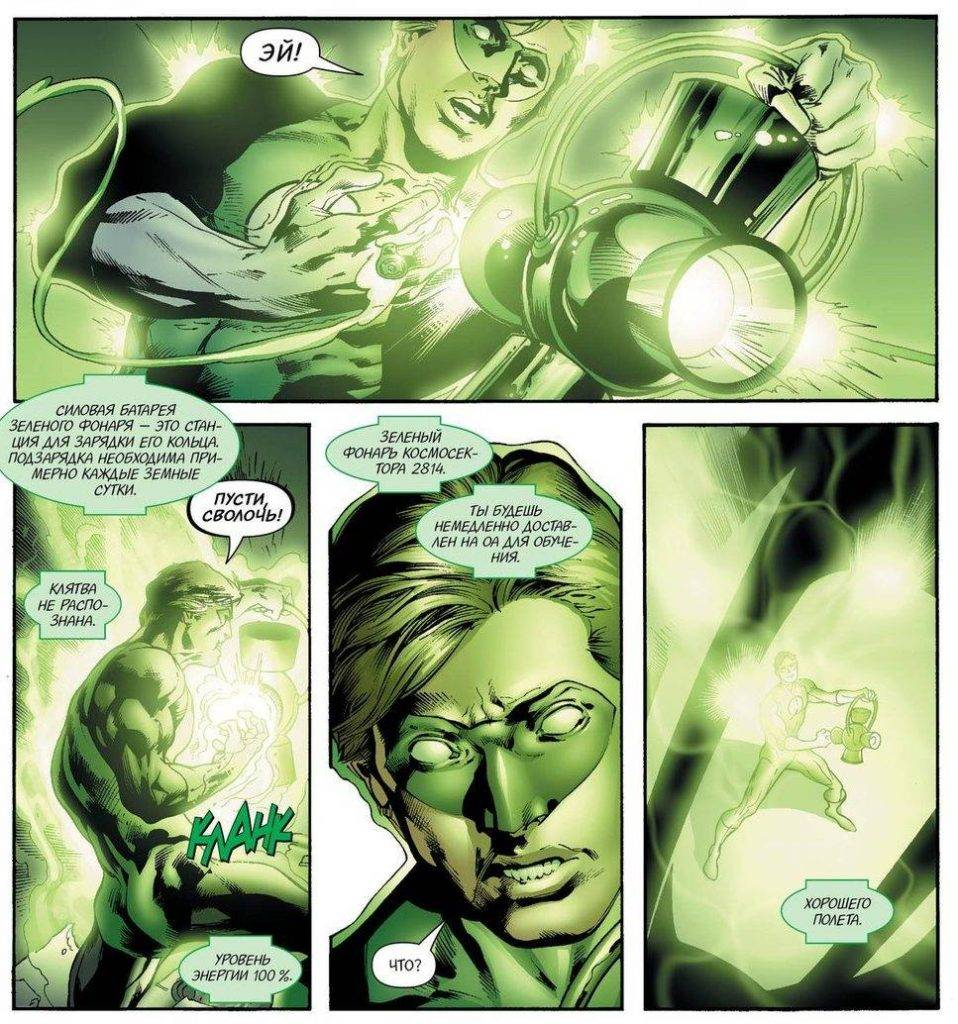 Комикс «Зелёный фонарь. Тайное происхождение» 1