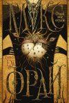 Макс Фрай «Отдай моё сердце»