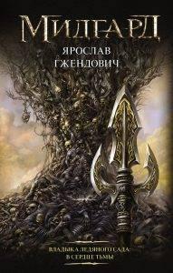 Ярослав Гжендович «Владыка ледяного сада: В сердце тьмы»