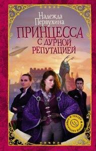 Надежда Первухина «Принцесса с дурной репутацией»