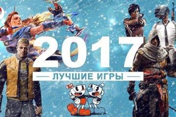 «Игромания» запустила спецпроект с лучшими играми 2017 года!