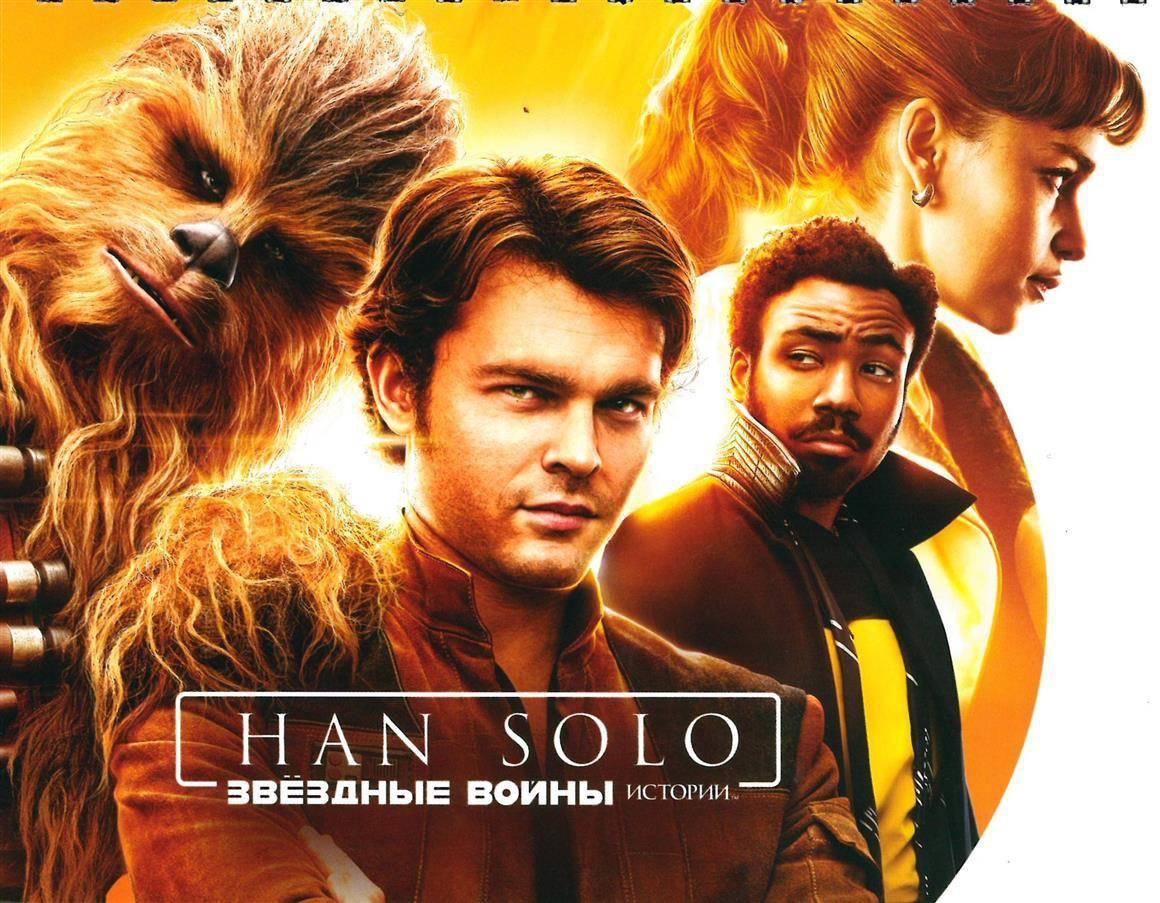 «Соло. Звездные войны: Истории»: первые промо-кадры