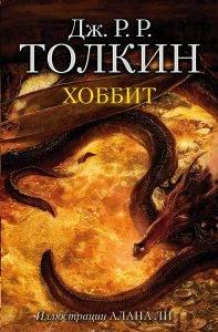 Дж. Р. Р. Толкин «Хоббит»