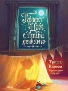 Триша Клесен «Проект «Дом с привидениями»