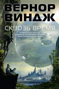 Вернор Виндж «Сквозь время»
