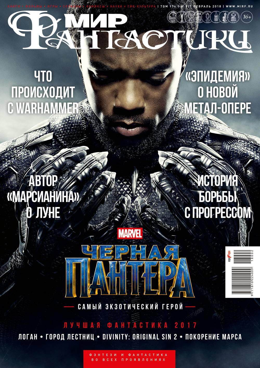 Мир фантастики №174 (февраль 2018)