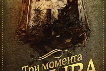 Чайна Мьевиль «Три момента взрыва»