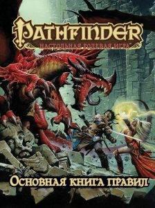Pathfinder. Основная книга правил