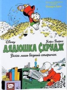 Комиксы 2017 6