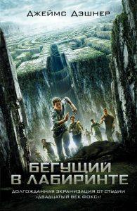 «Бегущий в лабиринте»: книги против фильмов 7