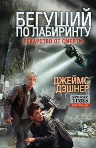 «Бегущий в лабиринте»: книги против фильмов 1
