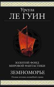 Легенды Архипелага: Земноморье Урсулы Ле Гуин 2
