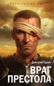 Дмитрий Гарин «Враг престола»
