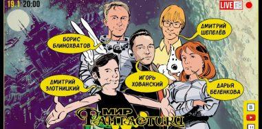 «Мир фантастики. Live» — восьмой выпуск нашего ток-шоу!