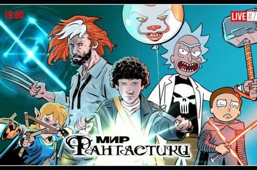 «Мир фантастики. Live» — седьмой выпуск нашего ток-шоу