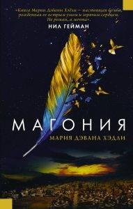 Мария Дэвана Хэдли «Магония»