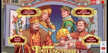 «Сказки старой Руси» и художник Роман Папсуев в ток-шоу «Мир фантастики. Live #9»
