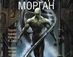 Ричард Морган «Чёрный человек»