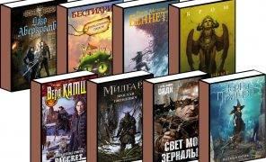 Фантастика и фэнтези: лучшие книги 2017 года
