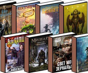 Лучшие фантастические книги 2017