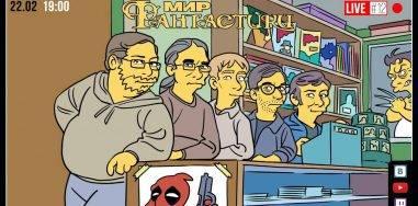 Переводим комиксы и продаём комиксы: вышел 12-й выпуск ток-шок «Мир фантастики Live»